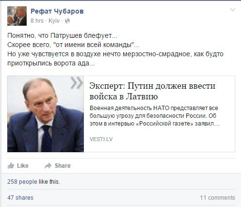Скриншот на Фейсбук страницата на Рефат Чубаров