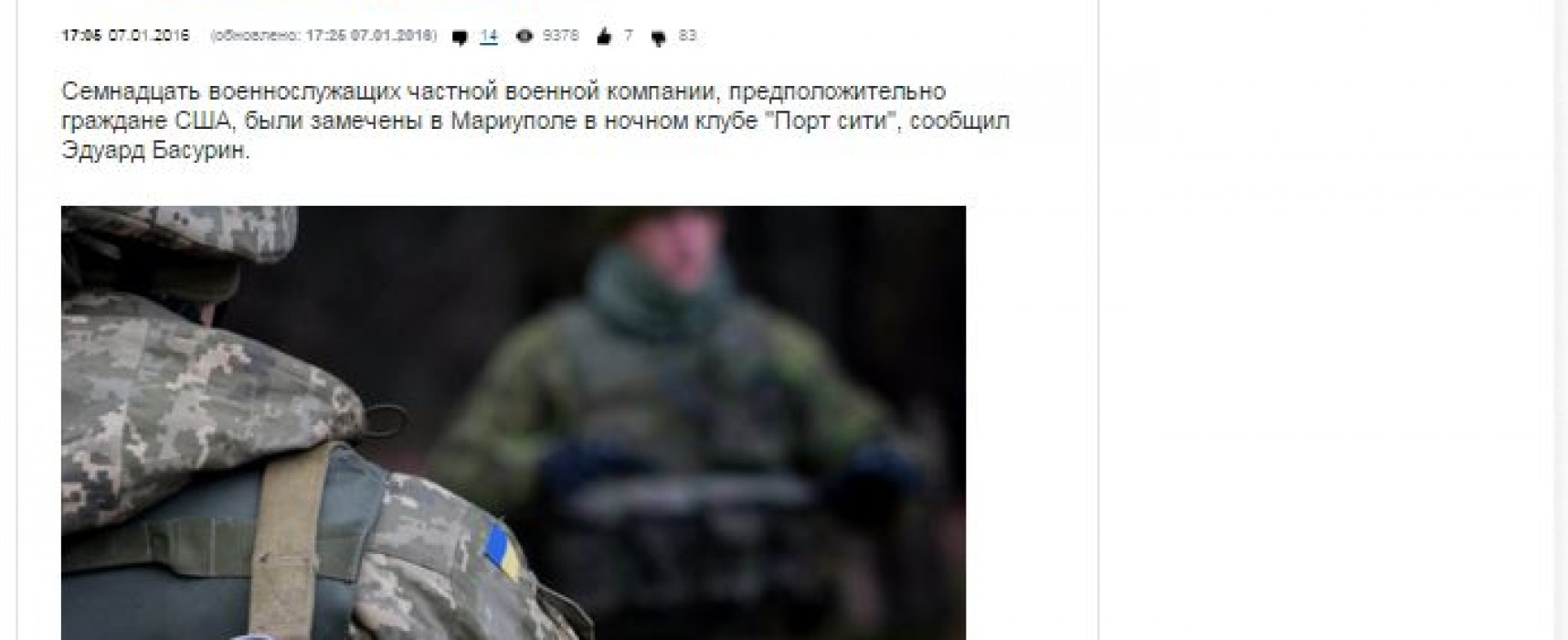 Fake: Drunken US mercenaries on a rampage in Mariupol
