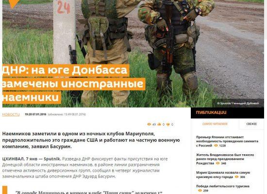 Fake: Mercenari americani ubriachi scatenati a Mariupol
