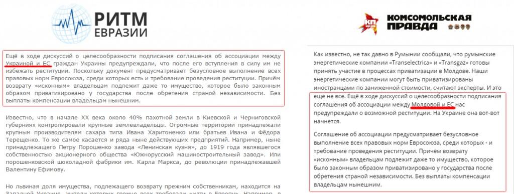 """Сравнение текстов """"Ритма Евразии"""" и """"Комсомольской правды в Молдове"""""""