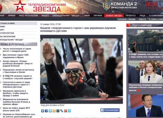 """Руски канал проилюстрирал """"нацизма в Украйна"""" със снимка от Руския марш в Москва"""