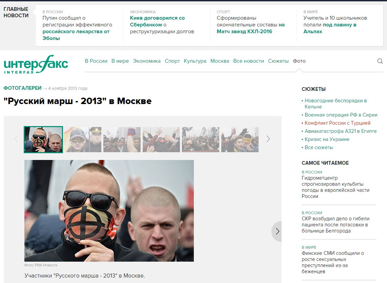 Скриншот на сайта Интерфакс