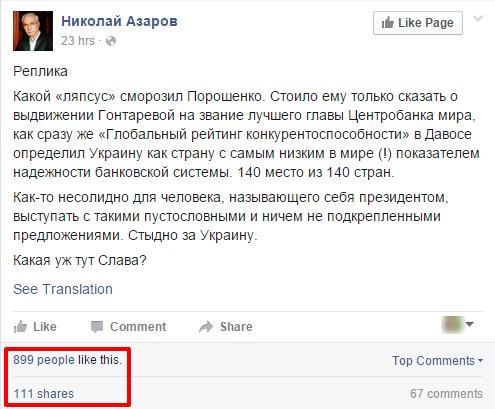 Скриншот Facebook страницы Николая Азарова