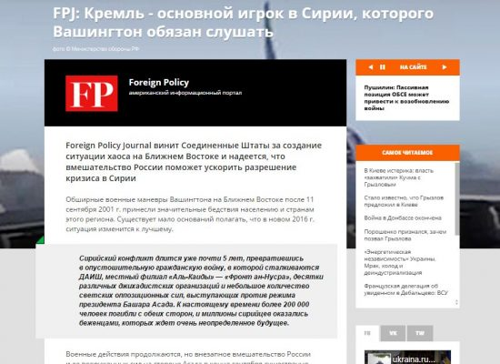 Fake: Using Foreign Policy's Banner to Tell a Pro-Russian Story