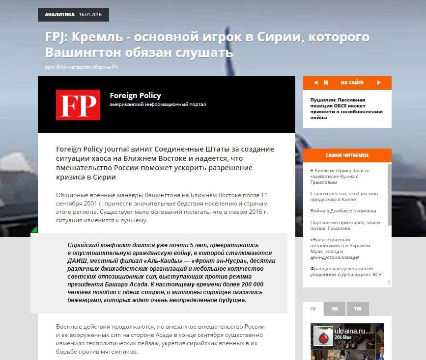 Скриншот на сайта Украина.ру