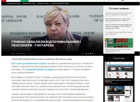 Fake: Central Banker Accuses Pensioners of Taking Billions Out Of Ukraine