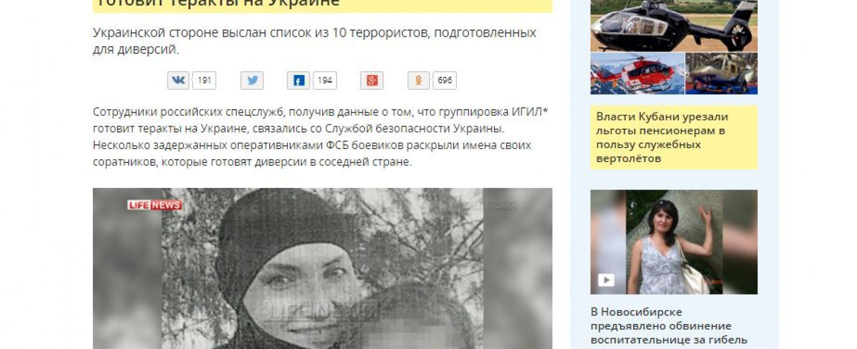 Fake: Russian Secret Services Claim ISIS to Attack Ukraine