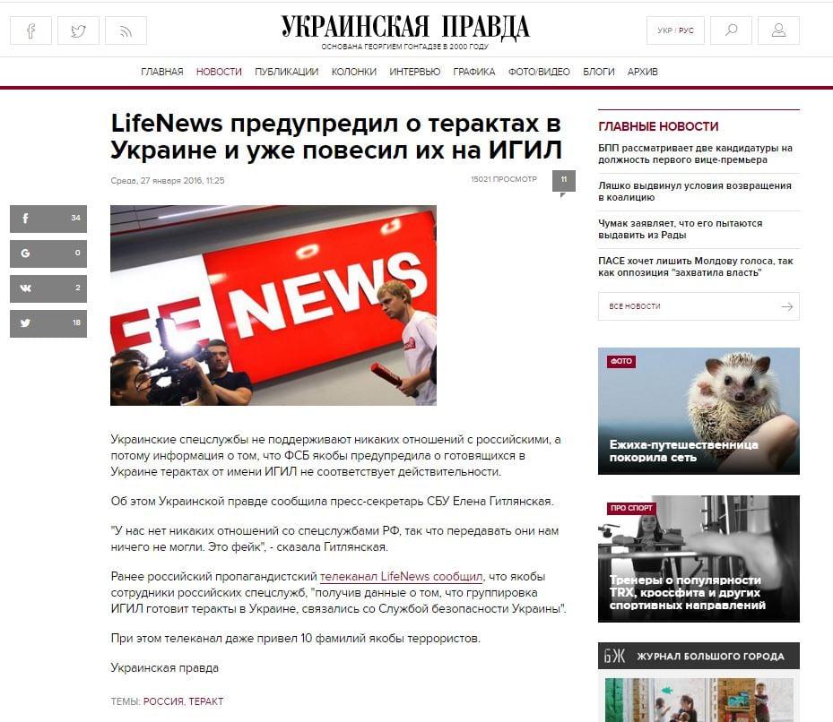 Screenshot of Ukrainska Pravda website