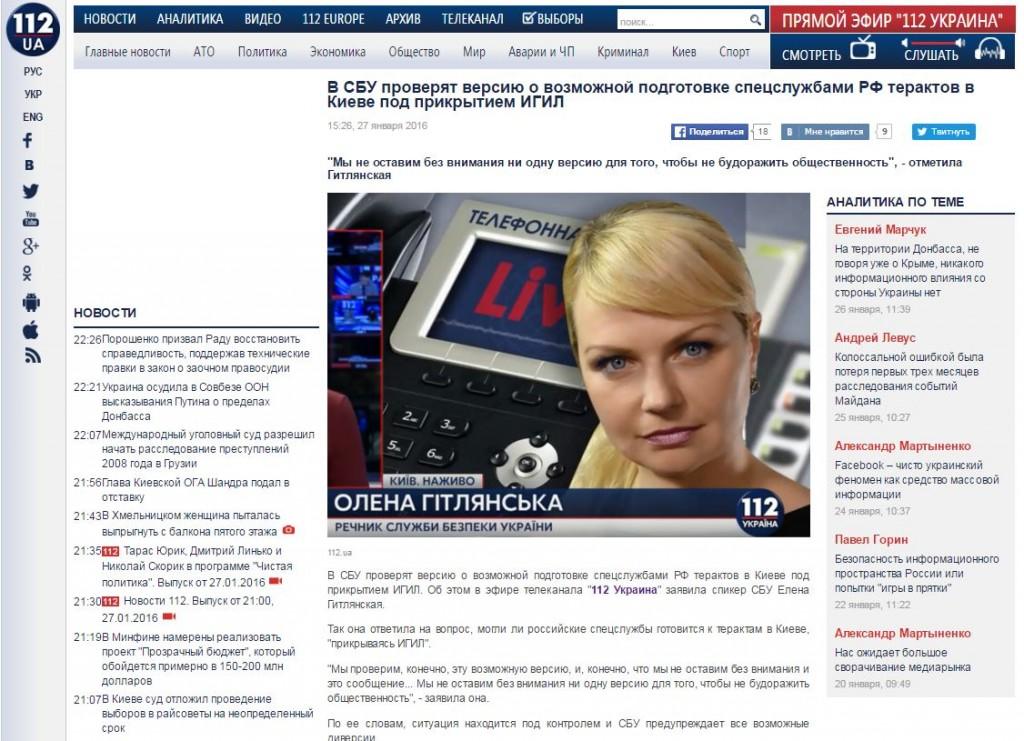 """Скриншот на сайта на канал """"112 Украйна"""""""