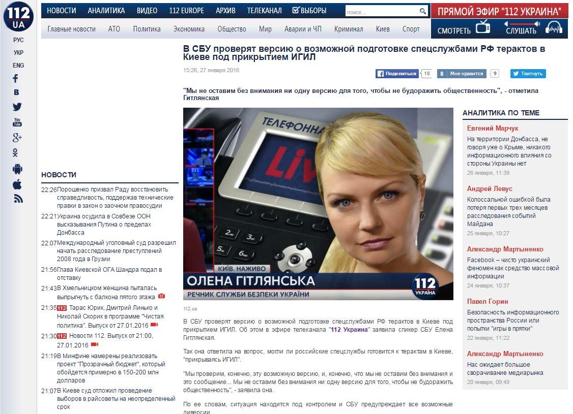 television channel 112 website screenshot