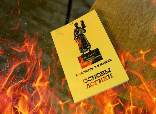 В Коми сожгли изданные при поддержке Фонда Сороса книги