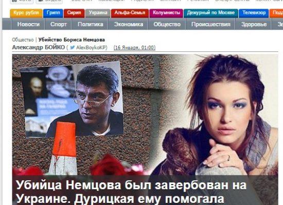 СБУ опровергава версията, че Украйна има отношение към убийството на Немцов