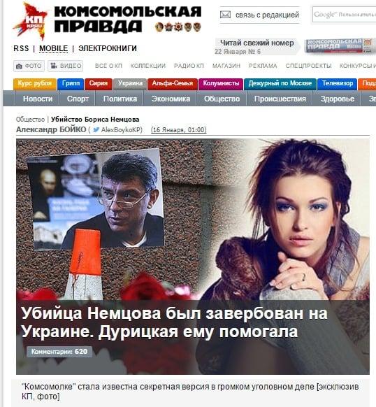 Скриншот на сайта msk.kp.ru