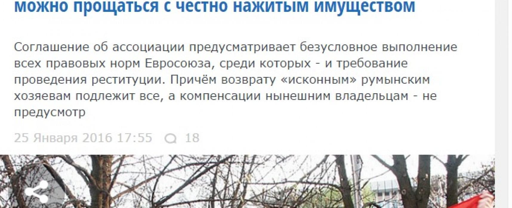 """Руски СМИ """"плашат"""" Молдова с украинския фейк за реституцията"""