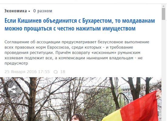 Российские СМИ «пугают» Молдову украинским фейком о реституции