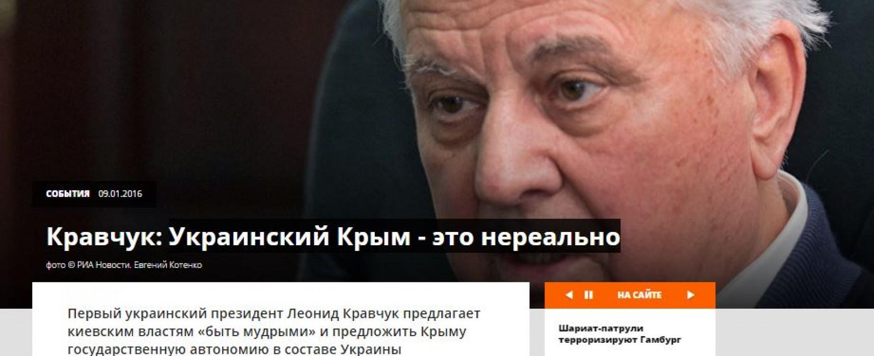 Фейк: Кравчук назвал украинский Крым нереальным
