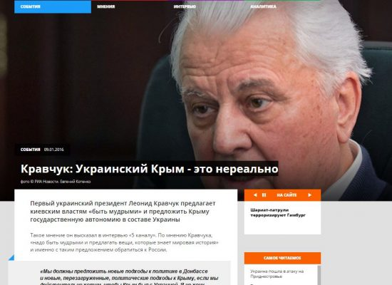 Fake: Kravchuk: a Ukrainian Crimea is unrealistic