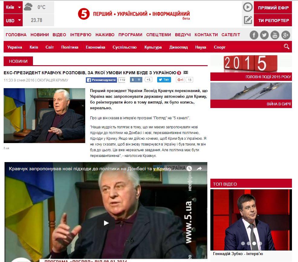 Скриншот на сайта 5 канал