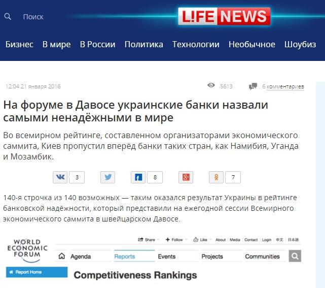 Скриншот на сайта lifenews.ru