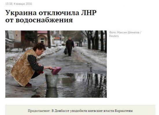 Фейк: Украйна спряла водата на ЛНР
