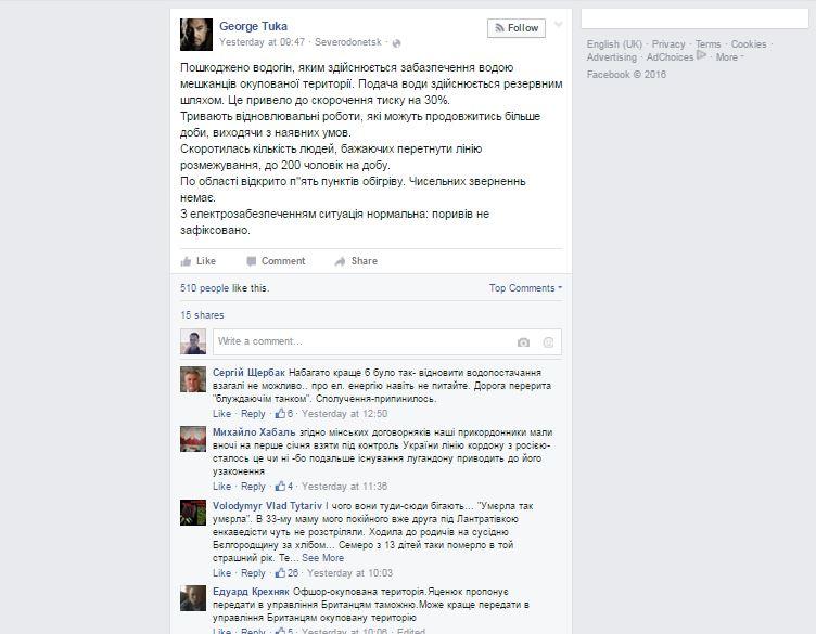 Скриншот фейсбук страницы Георгия Тука