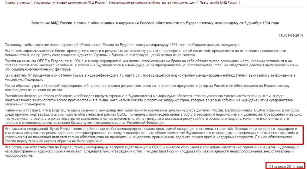 Скриншот сайта mid.ru