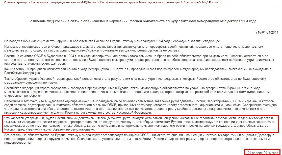 Website Screenshot mid.ru