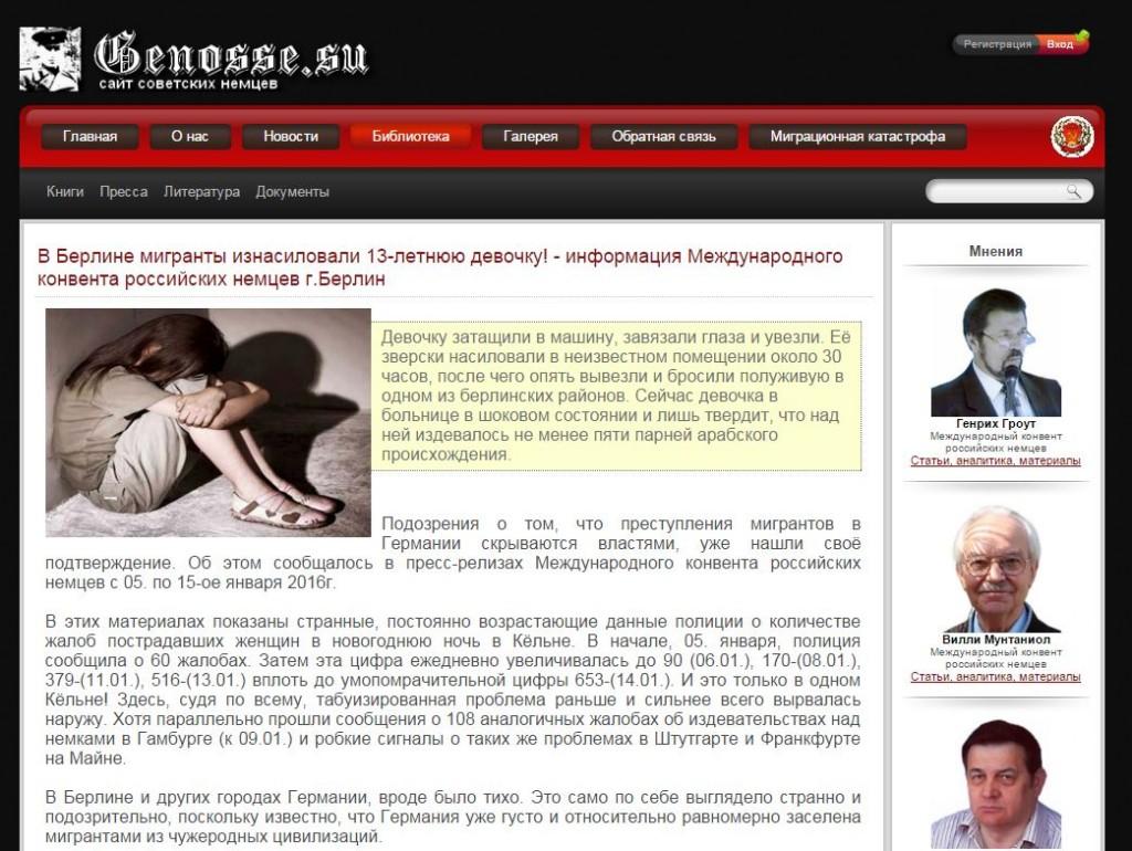 Скриншот на сайта на Конвента на руските немци