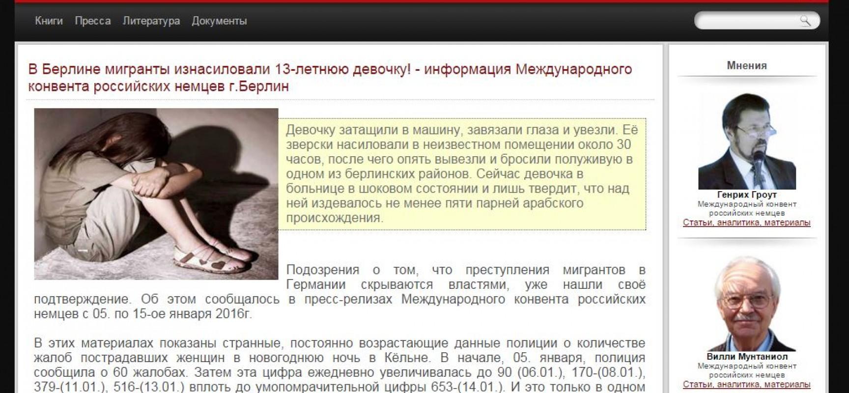 Фейк: В Берлине похищенную девочку из семьи русских немцев изнасиловали «беженцы»