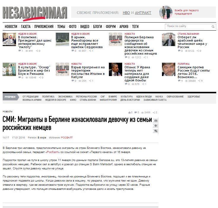 Скриншот на сайта Независимая газета