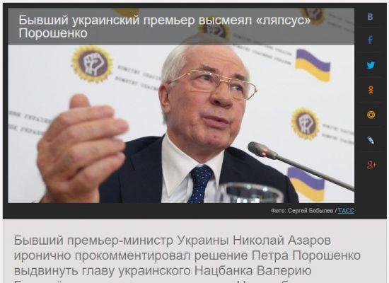 Экс-премьер Николай Азаров опять перепутал хронологию событий
