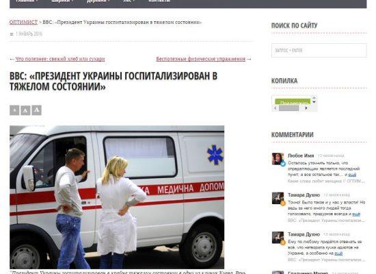 Фейк: Президент Украины госпитализирован в состоянии тяжёлого алкогольного отравления