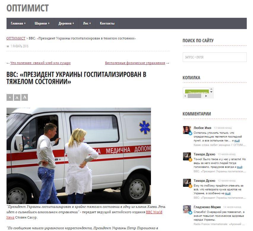Website screenshot Optimist