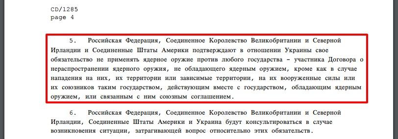 Texto del Memorando de Budapest, un.org