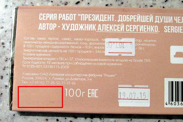 Опаковката на шоколада без логотипа на Roshen