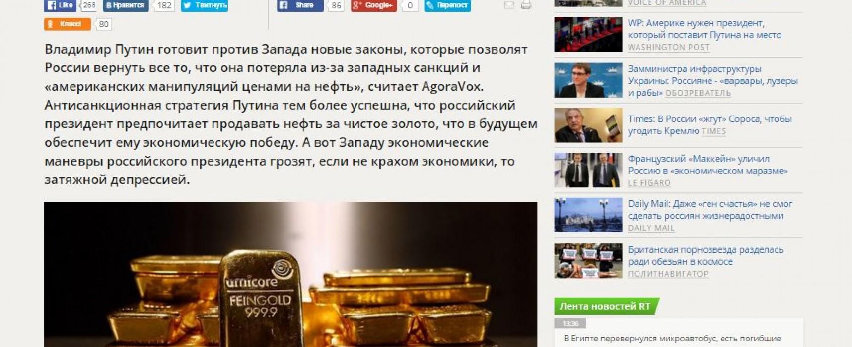 """Фейк: Путин ще """"постави икономически шах и мат"""" на Запада"""