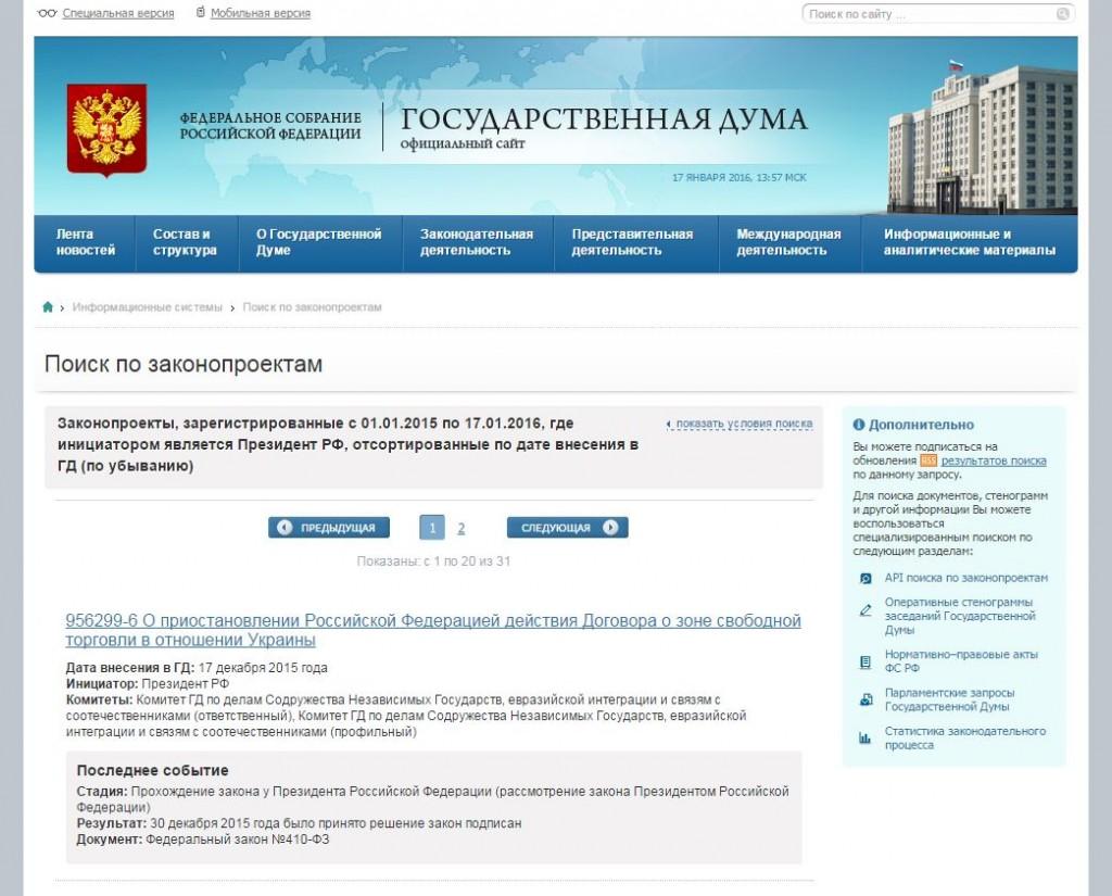 Скриншот на сайта Руската Държавна Дума