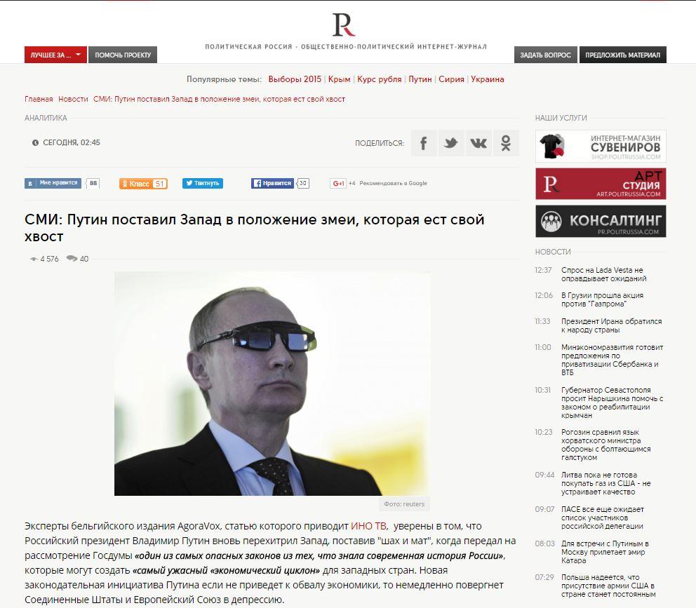 Скриншот на сайта PolitRussia