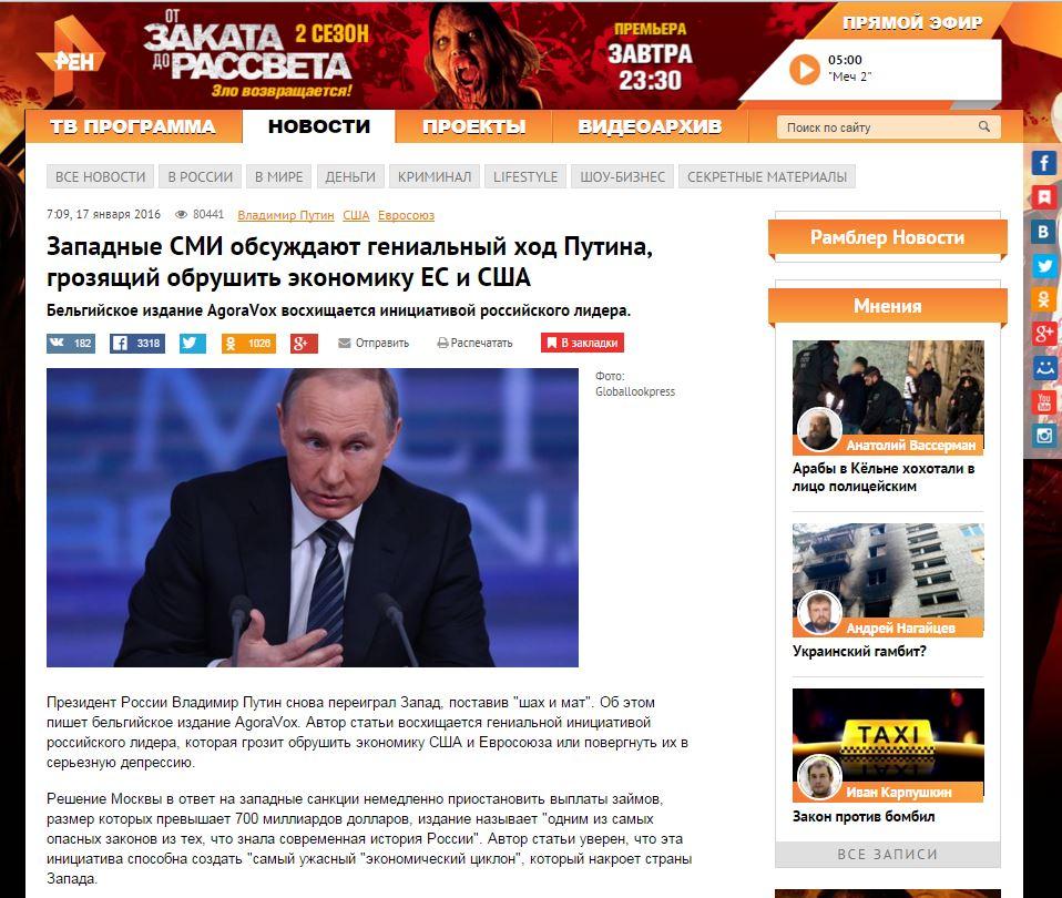 Website Screenshot REN TV