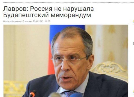 Сергей Лавров солгал про обязательства России перед Украиной