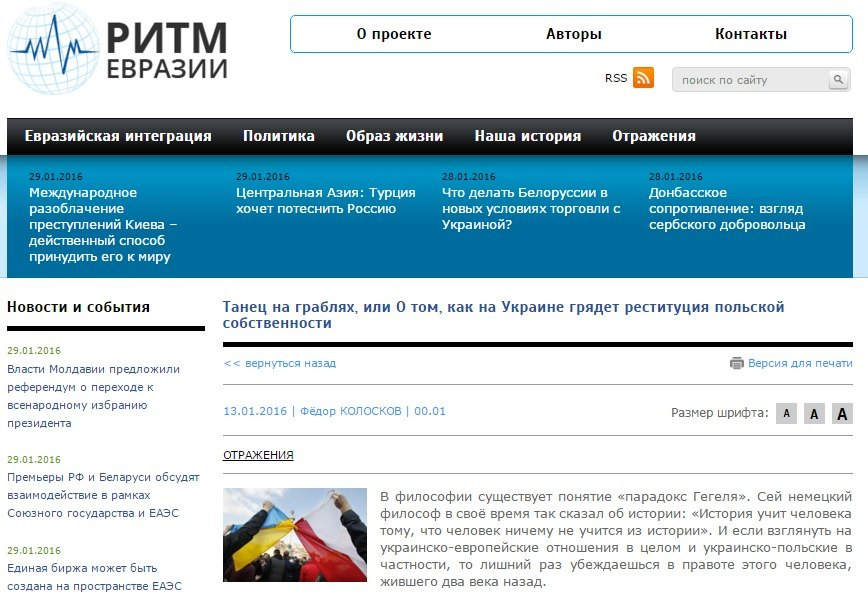 Скриншот сайта ritmeurasia.org