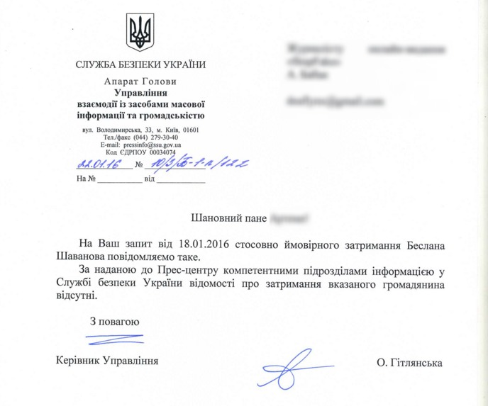 Копие на отговора от прес-службата на СБУ