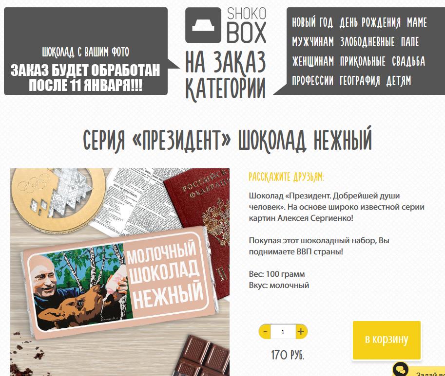 Website screenshot shokobox.ru