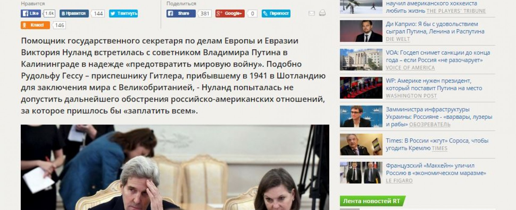 Fake: Nuland a averti Sourkov d'une « attaque imminente de l'OTAN »
