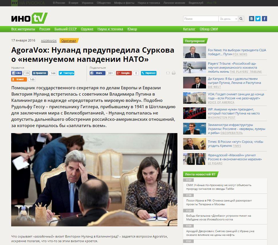 Скриншот на сайта RT