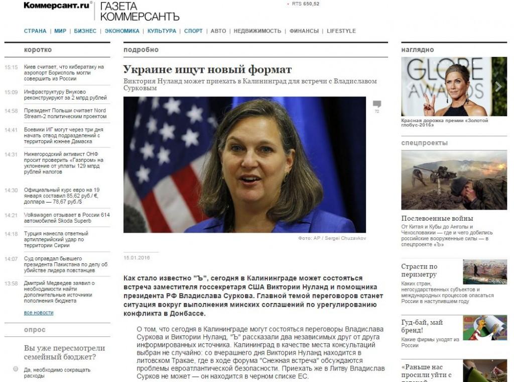 Скриншот на сайта Коммерсант.ру