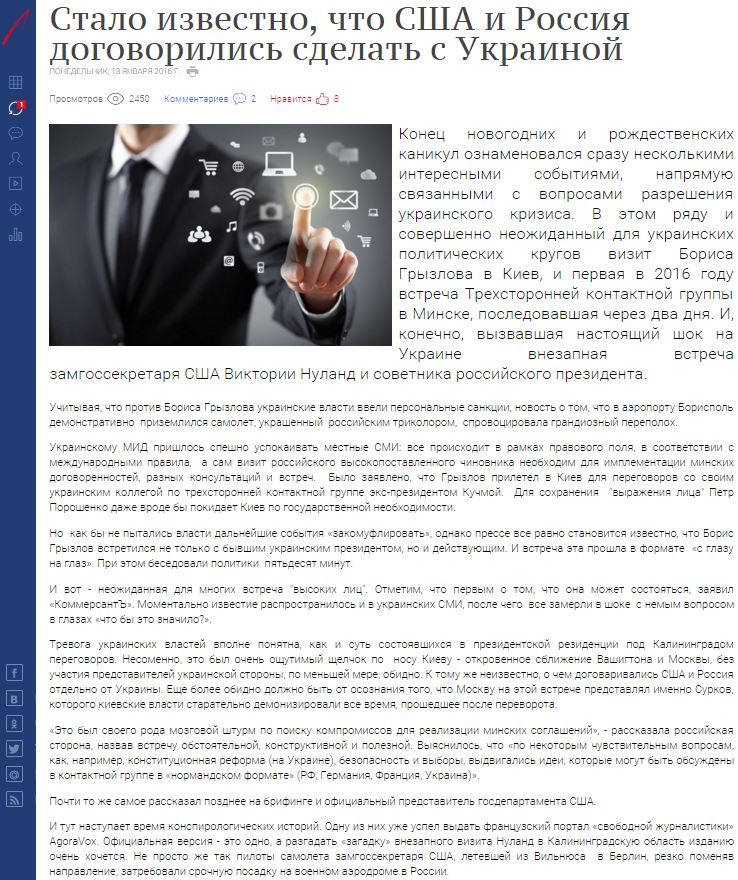 Скриншот на сайта Политонлайн