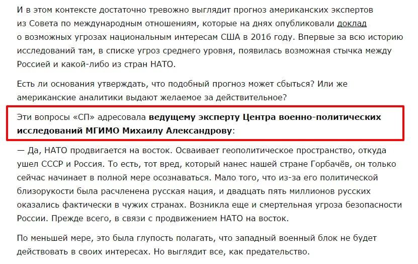 """Пропуснатият абзац от сайта на """"Свободная Пресса"""""""