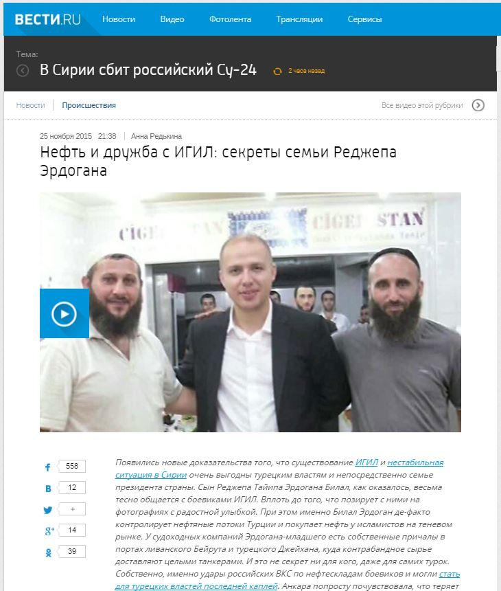Сapture d'écran Vesti.ru