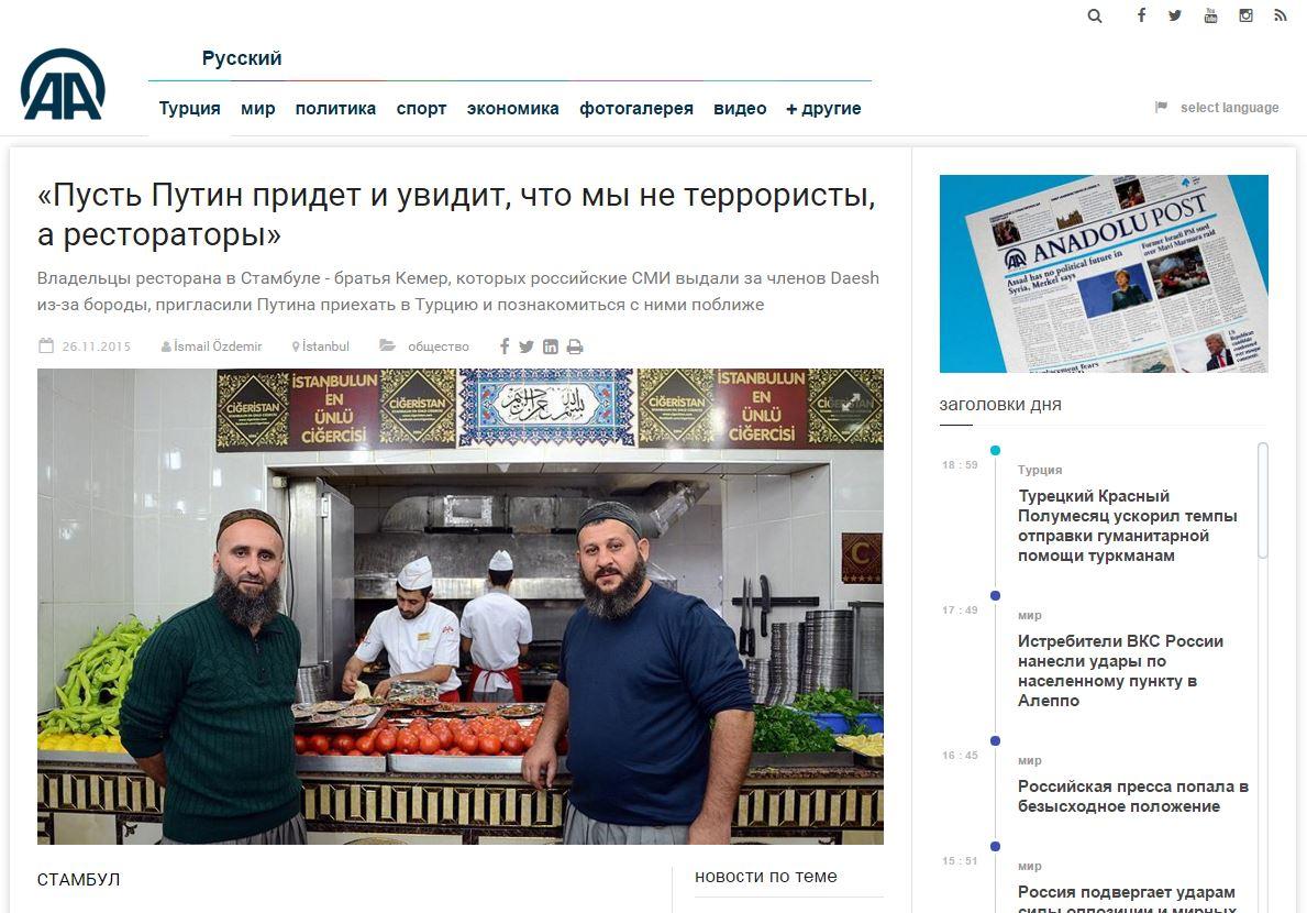 Сapture d'écran, Agence Anadolu